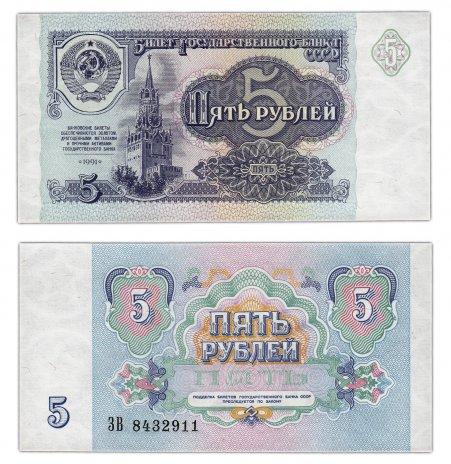 купить 5 рублей 1991 ПРЕСС