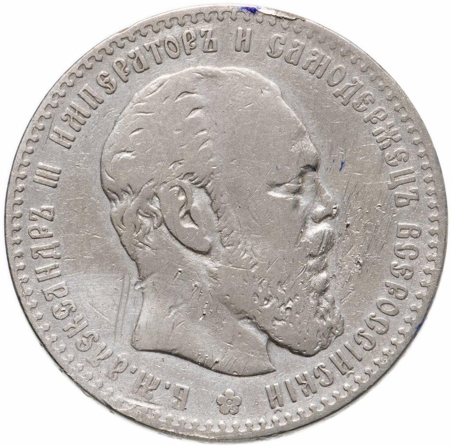 купить 1 рубль 1886 (А.Г) голова большая