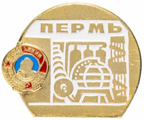 """купить Значок СССР 1972 г  """"Пермь"""", булавка"""
