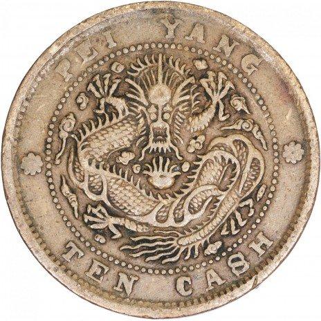 купить Китай 10 кэш 1906
