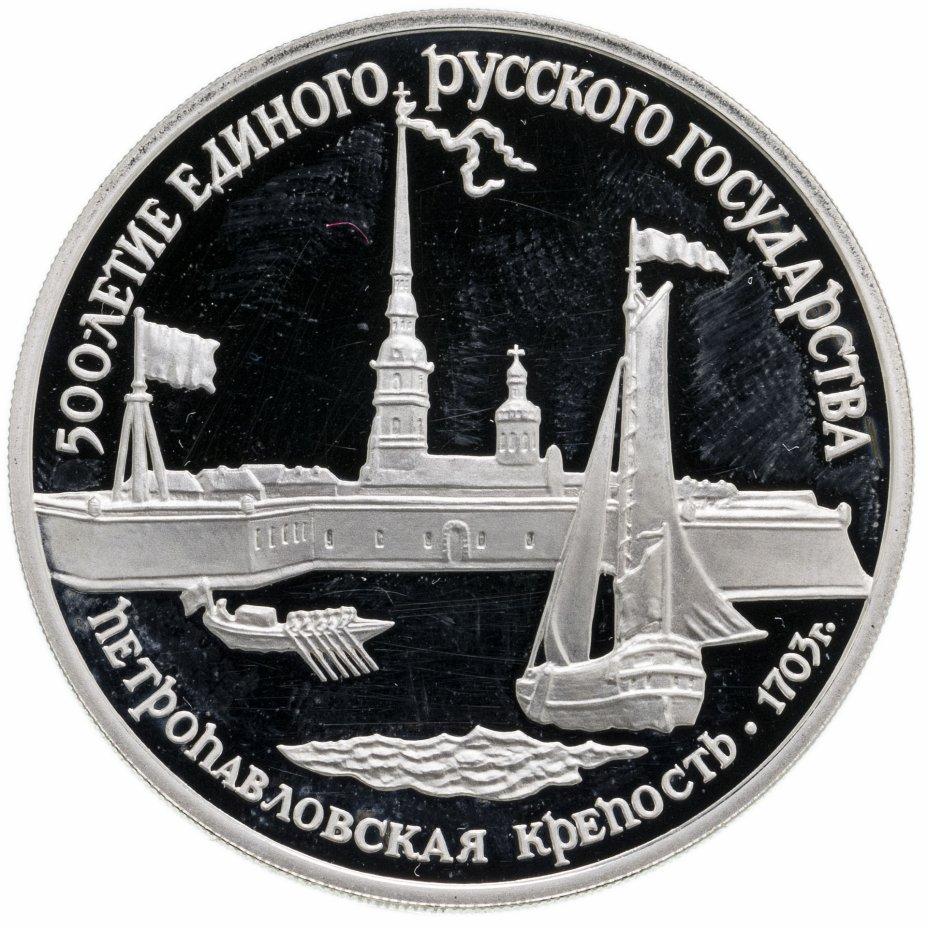 купить 3 рубля 1990 ЛМД Петропавловская крепость, XVIII в.