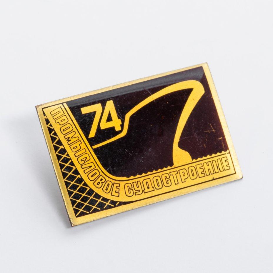 купить Значок Промысловое судостроение 74, СССР, булавка