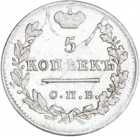 купить 5 копеек 1823 СПБ-ПД реверс корона широкая