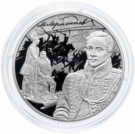 купить 3 рубля 2014 СПМД Proof 200-летие со дня рождения М.Ю. Лермонтова