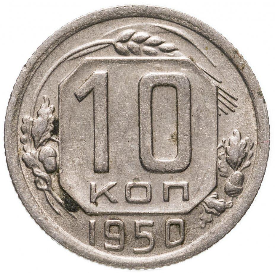 купить 10 копеек 1950