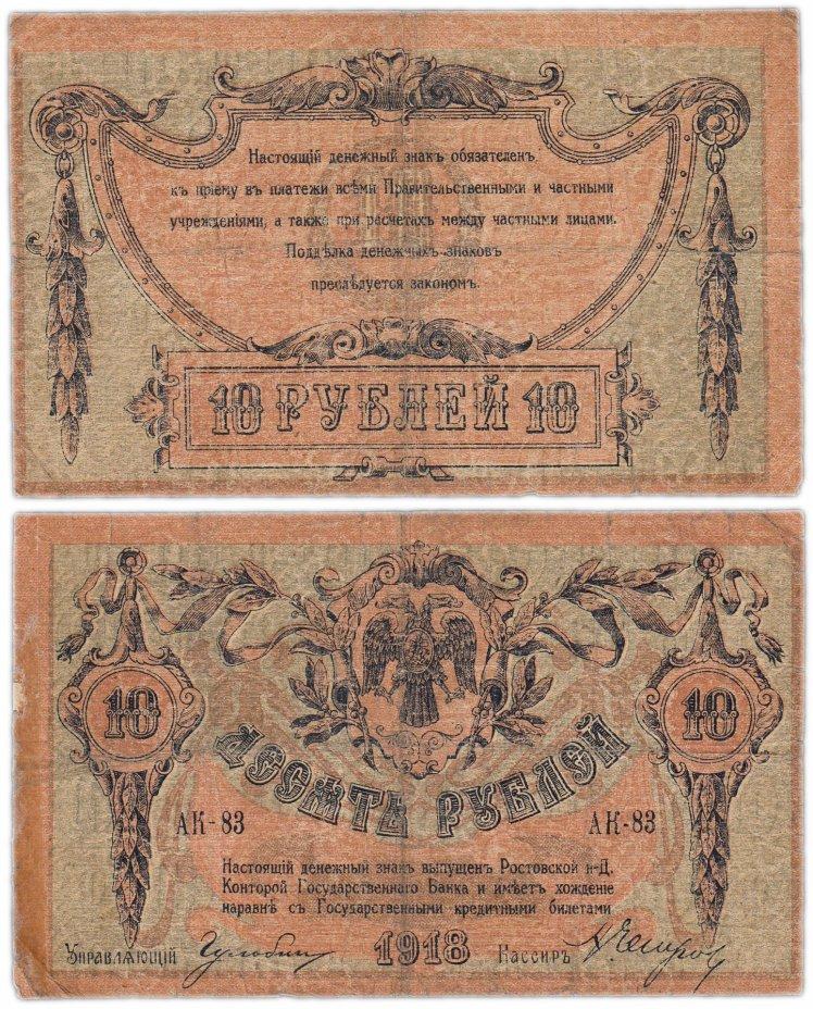 """купить Ростов 10 рублей 1918 водяной знак """"Вензель"""""""