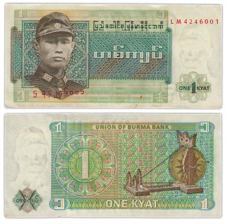купить Бирма 1 кьят 1972 (Pick 56)