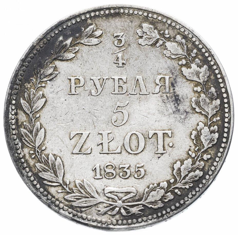 купить 3/4 рубля - 5 злотых 1835 MW русско-польские