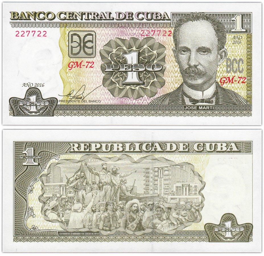 купить Куба 1 песо 2004 (2016) (Pick 128g) Радар 227722