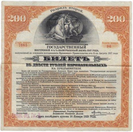 купить 200 рублей 1917 Читинское отделение Госбанка, разряд 2