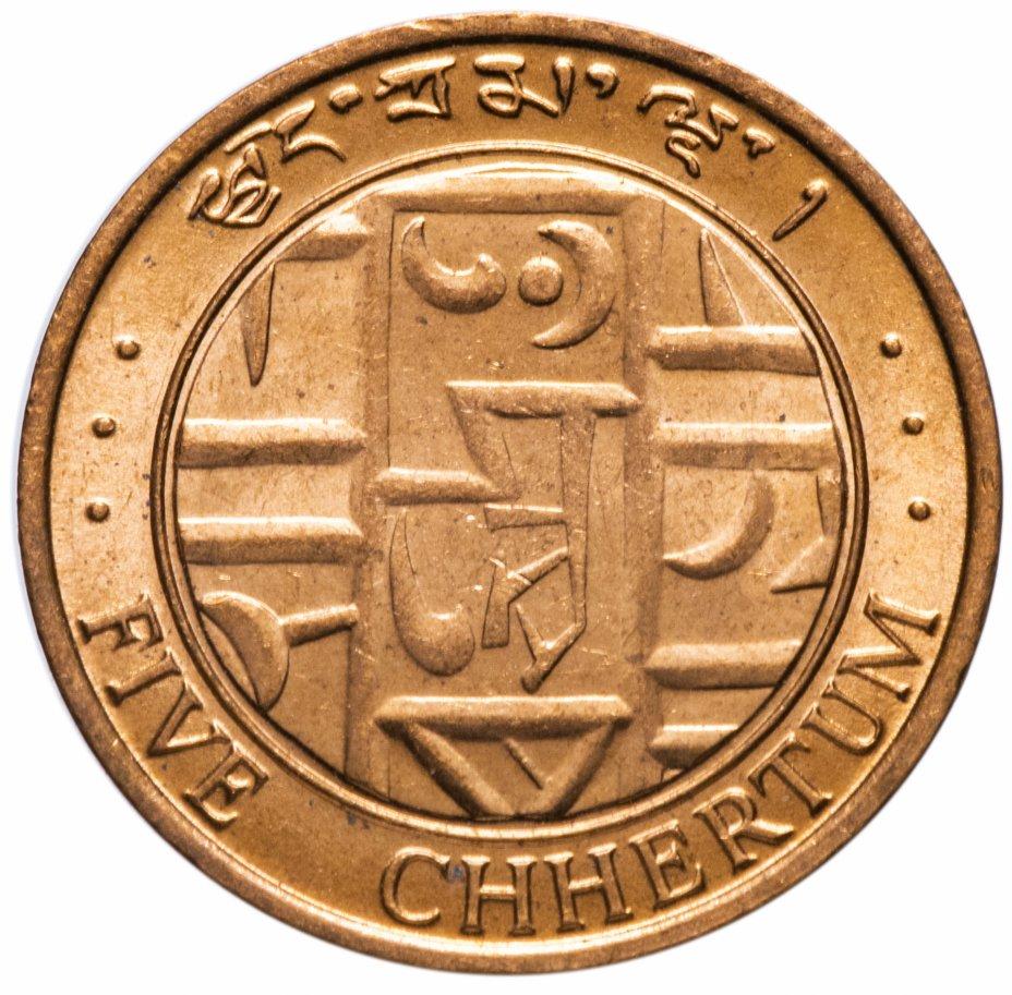 купить Бутан 5 чертумов (chhertum) 1979