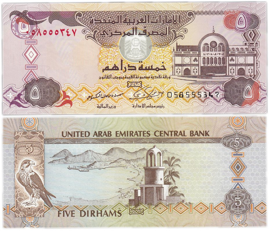 купить ОАЭ 5 дирхам  2009 (Pick 26)