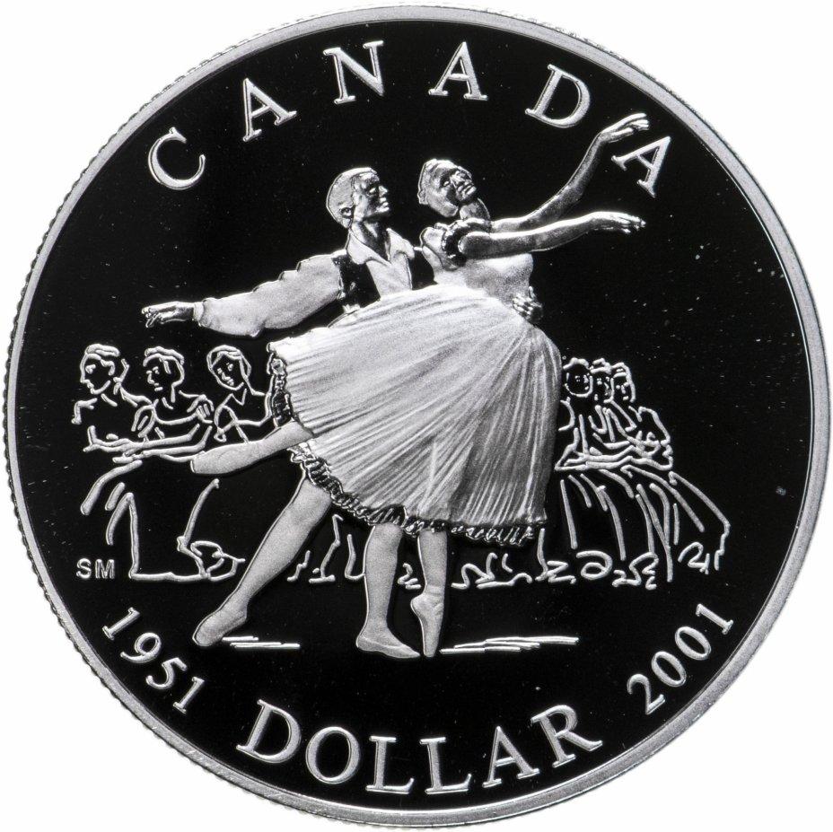 """купить Канада 1 доллар (dollar) 2001 """"Канадский балет"""""""