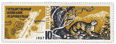 """купить 10 копеек 1967 """"Заповедник """"Кедровая падь"""""""""""