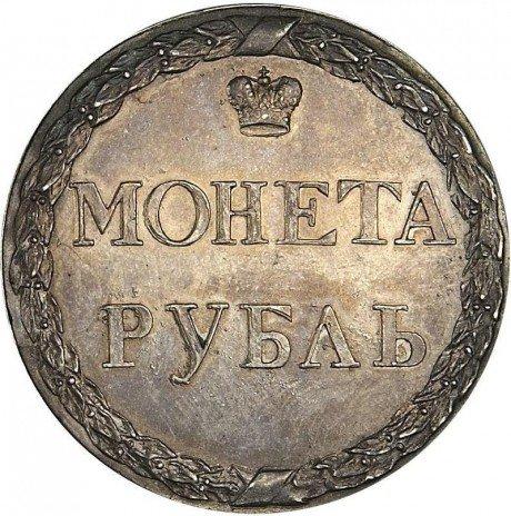 купить 1 рубль 1771 года новодел
