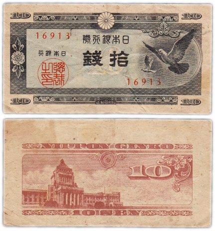 купить Япония 10 сен 1947 (Pick 84)