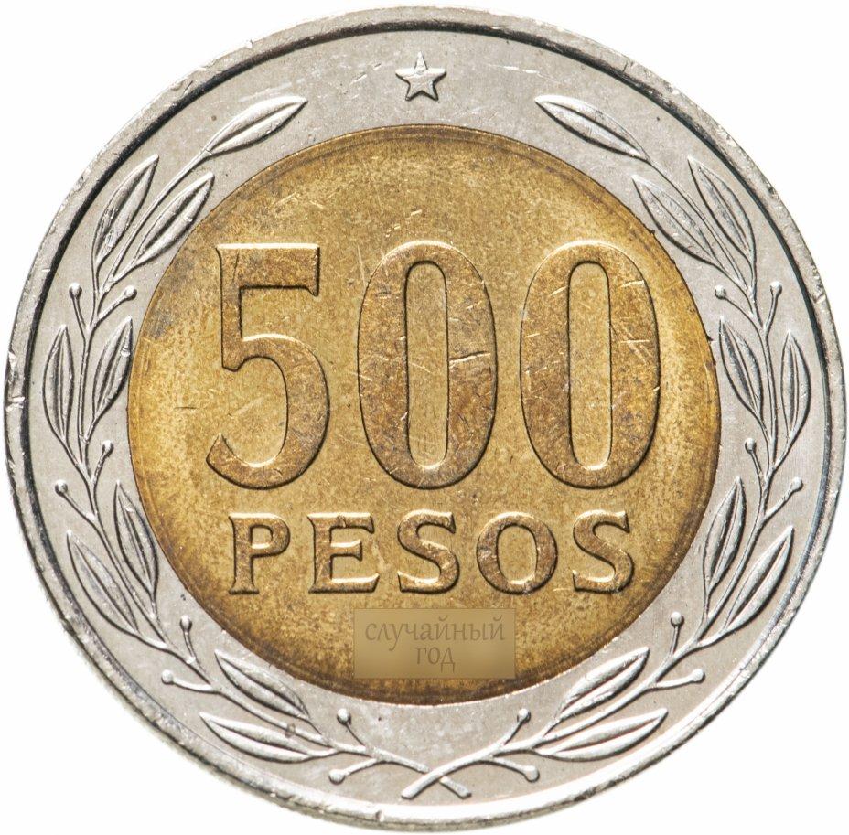 купить Чили 500 песо (pesos) 2000-2018, случайная дата