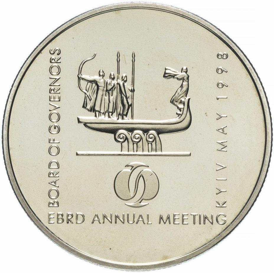 купить Украина 2 гривны 1998 Ежегодное собрание Совета управляющих ЕБРР