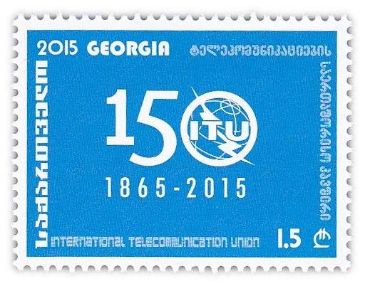 купить Грузия 2015 Международный союз электросвязи