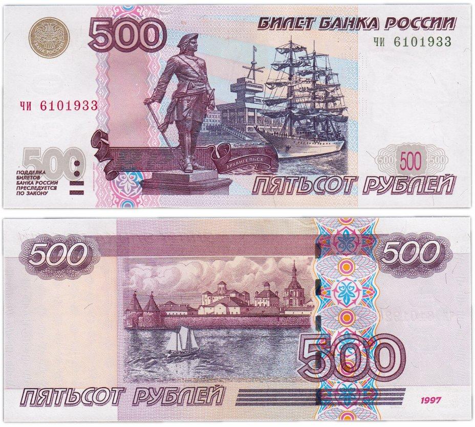 купить 500 рублей 1997 (модификация 2004) тип литер маленькая/маленькая