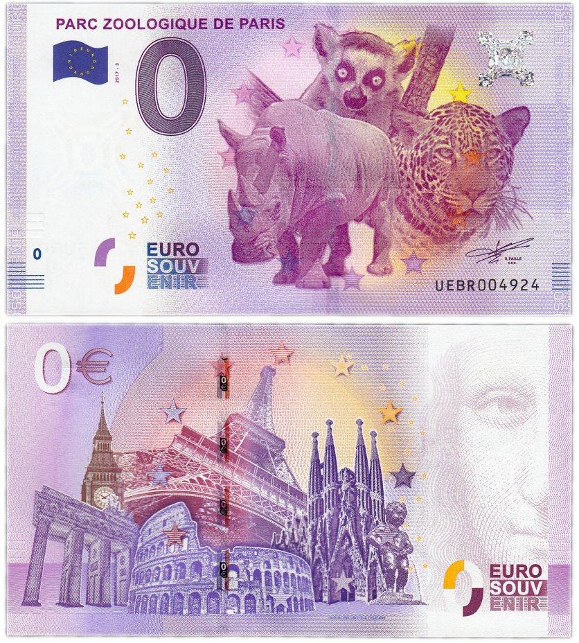 """купить 0 евро (euro) """"Венсенский зоопарк"""" 3 серия, 1 выпуск (UE BR-3)"""