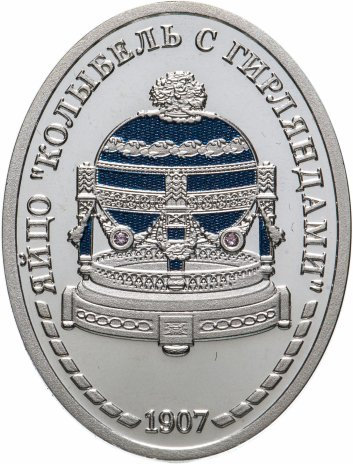 """купить Медаль """"Императорская коллекция Карла Фаберже. Яйцо Колыбель с гирляндами"""""""