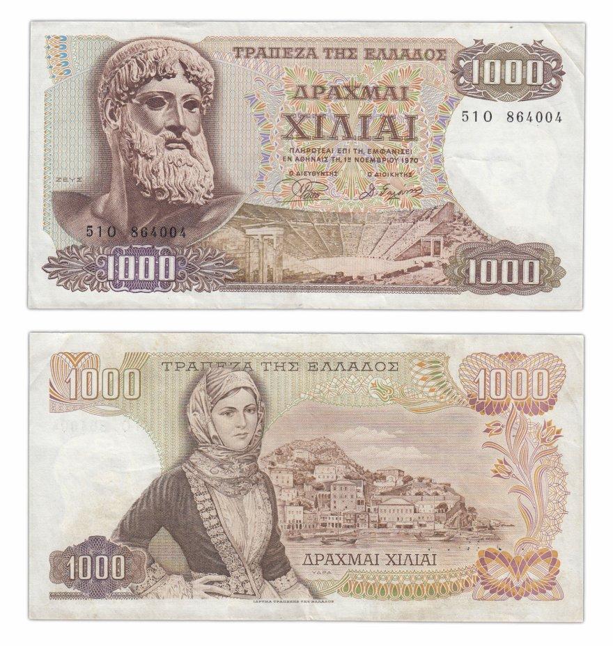 купить Греция 1000 драхм 1970 (Pick 198b)