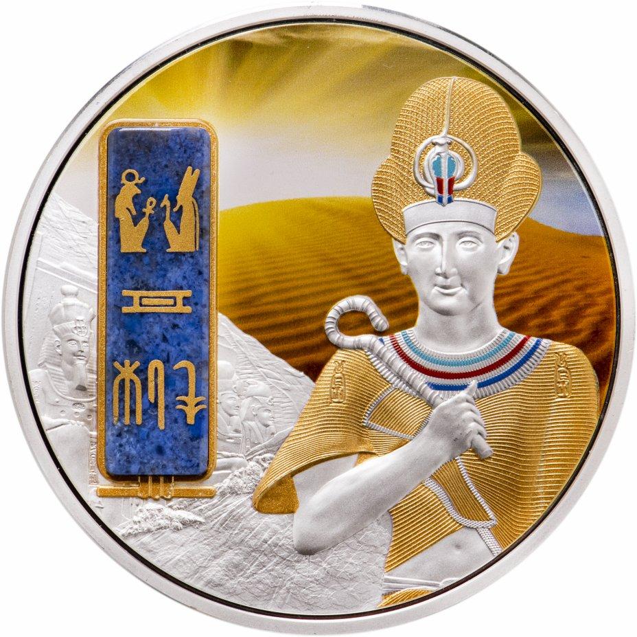 """купить Фиджи 50 долларов 2013 Proof """"Египетские драгоценности - Рамзес II"""", в футляре, с сертификатом"""