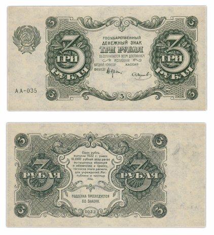 купить 3 рубля 1922 кассир Смирнов ПРЕСС