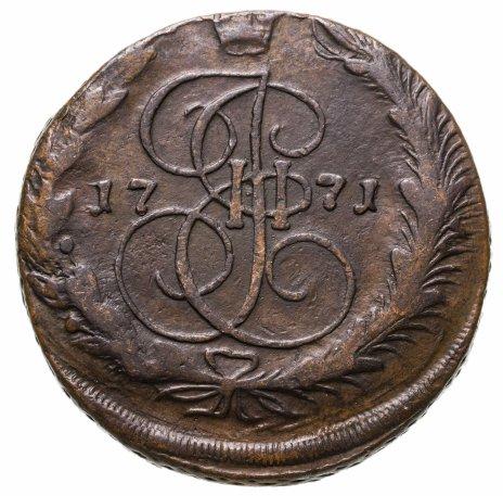 купить 5 копеек 1771 ЕМ орёл нового образца 1770-1777