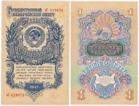 """купить 1 рубль 1947 (1957) 15 лент в гербе, шрифт """"У"""", тип литер маленькая/Большая, В57.1.3 по Засько"""