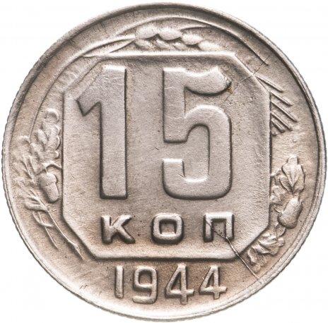 купить 15 копеек 1944