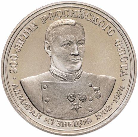 """купить Медаль """"300 лет российскому флоту. Адмирал Кузнецов"""""""
