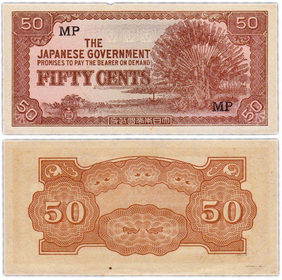 купить Малайя 50 центов 1942-1944 (Pick M4) Японская оккупация