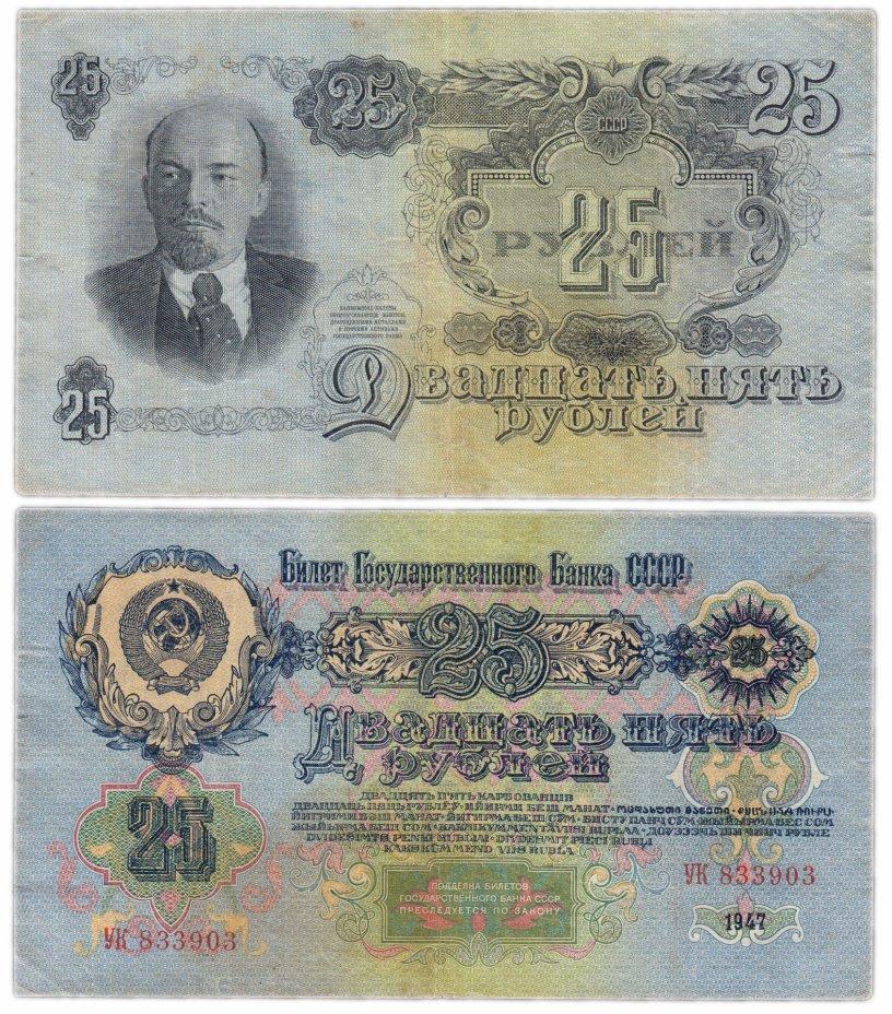 купить 25 рублей 1947 16 лент в гербе, тип литер Большая/Большая, 2-й тип шрифта, В47.25.5 по Засько