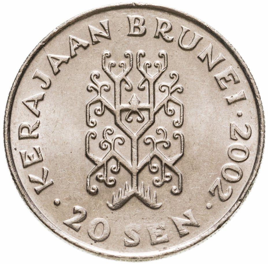 купить Бруней 20 сенов (sen) 2002