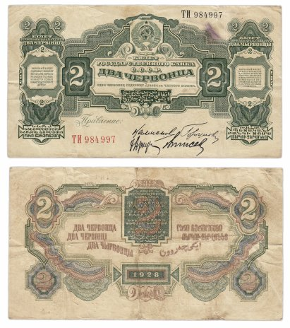 купить 2 червонца 1928