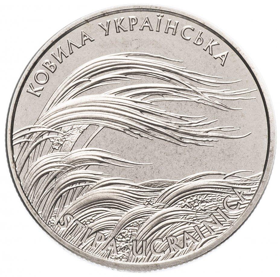 """купить Украина 2 гривны 2010 """"Флора и фауна - Ковыль украинский"""""""