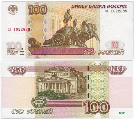 купить 100 рублей 1997 (модификация 2004) красивый номер 1822888 ПРЕСС
