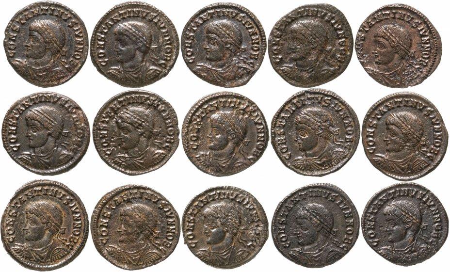 купить Римская Империя 15 монет Константина II-го из одной мастерской 317-340 годы, Нуммий.