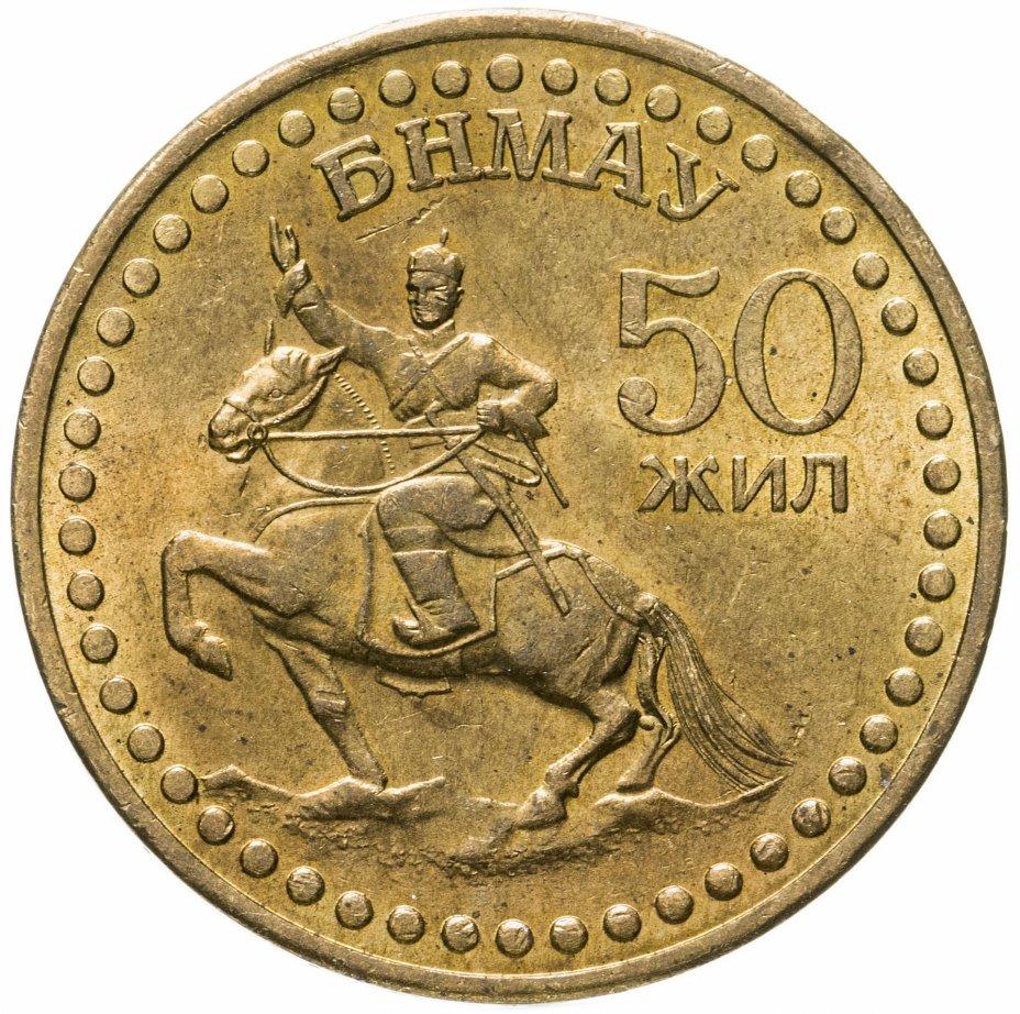 """купить Монголия 1 тугрик 1971 """"50 лет революции"""""""