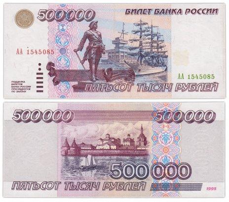 купить 500000 рублей 1995 серия АА