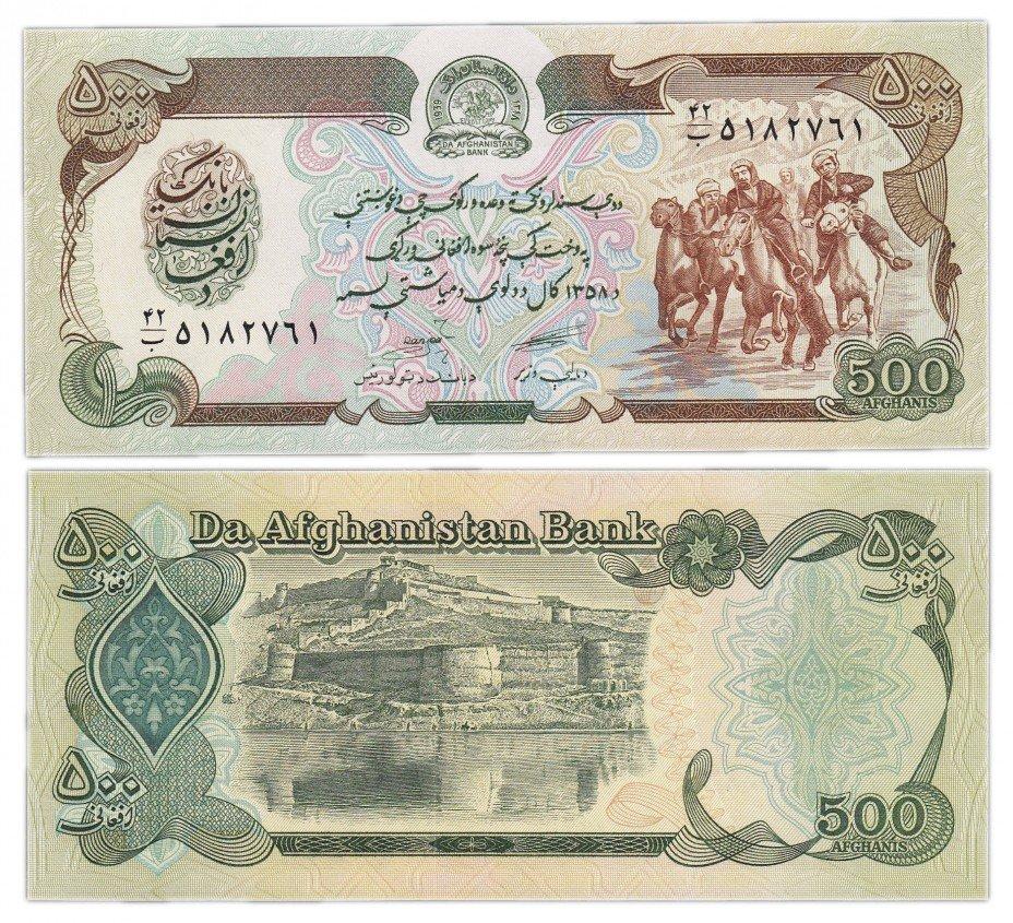 купить Афганистан 500 афгани 1979-1991 (Pick 60)