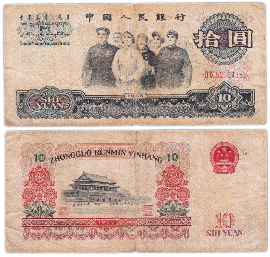 купить Китай 10 юань 1965 (Pick 879b)