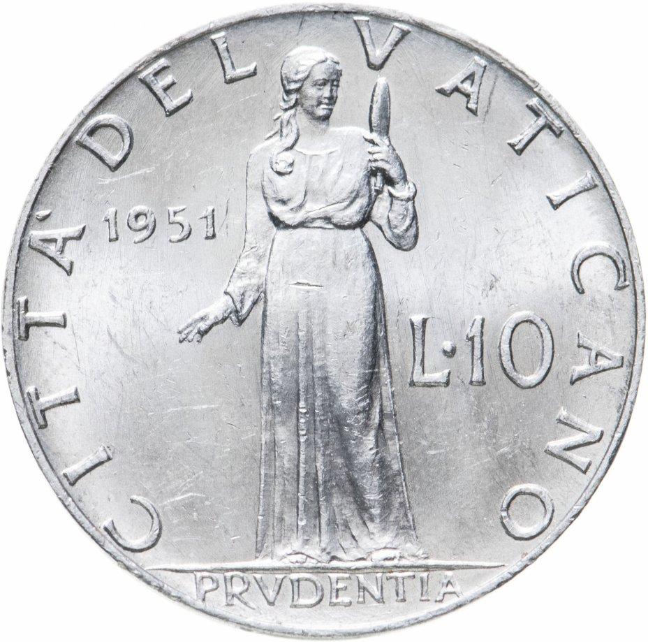 купить Ватикан 10лир (lire) 1951