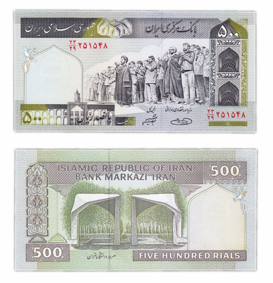 купить Иран 500 риал 1982 (1982-2002) (Pick 137Ab) Подпись 31