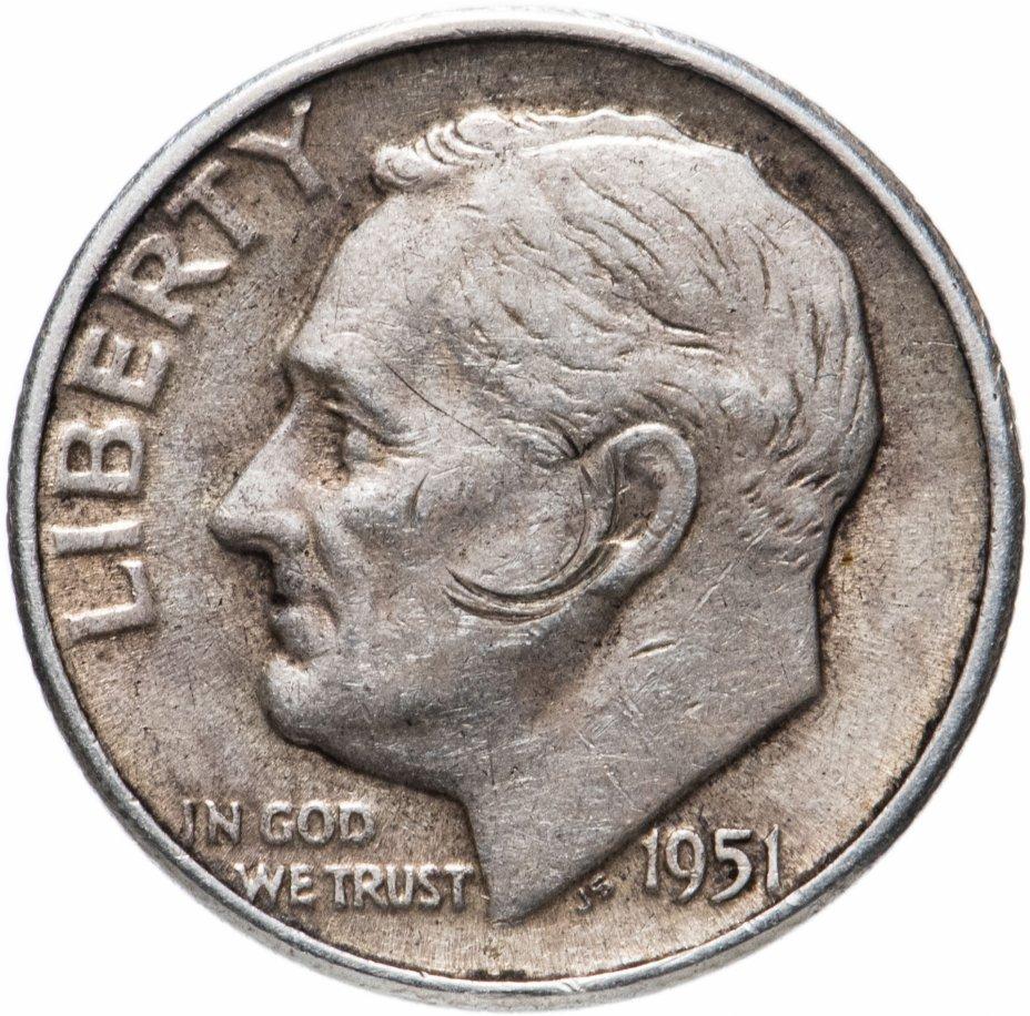 купить США 10 центов (one dime) 1951