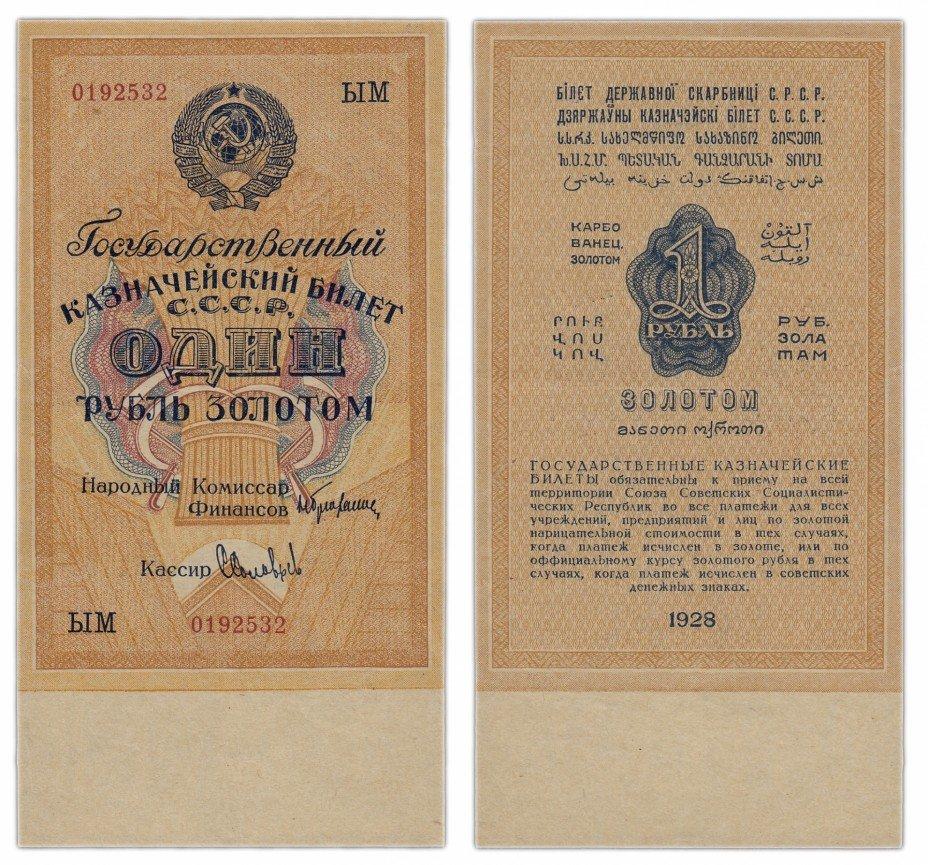 купить 1 рубль 1928 кассир Соловьев