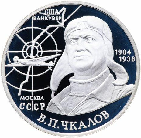 """купить 2 рубля 2004 ММД  """"100-летие со дня рождения В.П. Чкалова"""""""