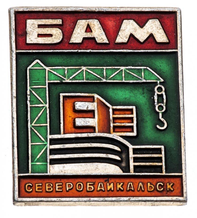купить Значок  БАМ - Северобайкальск (Разновидность случайная )